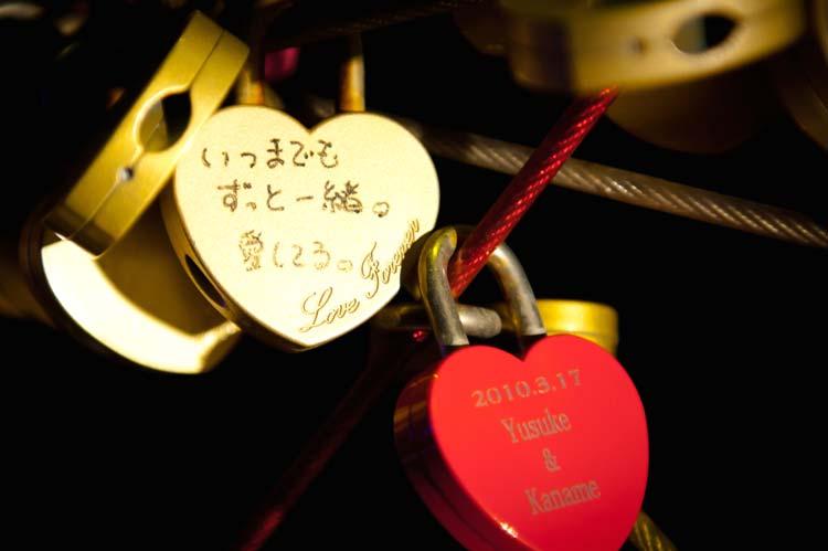 love lock japan